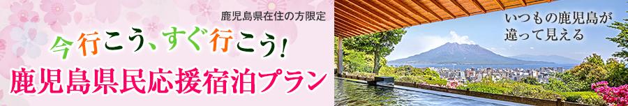 【2食付】今行こう、すぐ行こう!鹿児島県民応援宿泊プラン