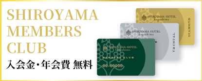 SHIROYAMA MEMBERS CLUB