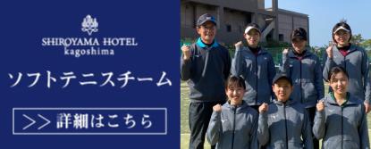 ソフトテニスチーム