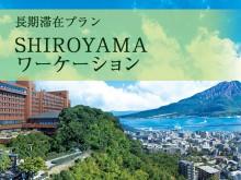 【長期滞在プラン】shiroyama ワーケーション