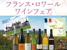 【レストラン合同企画】フランス・ロワール ワインフェア