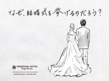 なぜ、結婚式を挙げるのだろう?