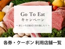 ぐりぶークーポン(lineクーポン)・go to eat プレミアム付食事券等 利用店舗一覧