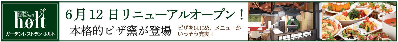 ガーデンレストラン ホルト 6月12日リニューアルオープン!