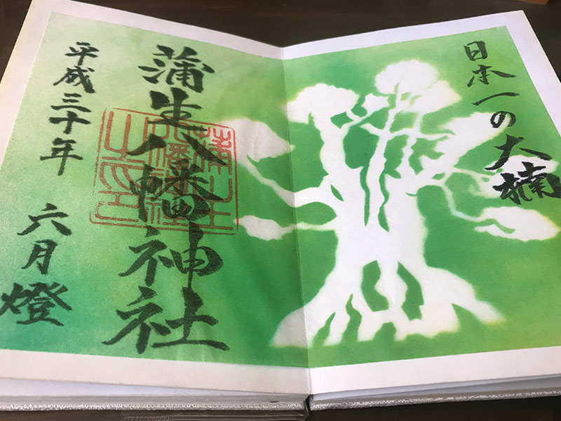 蒲生八幡神社(蒲生の大楠)