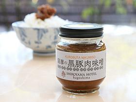 薩摩の黒豚肉味噌(SHIROYAMA HOTEL kagoshima 監修)