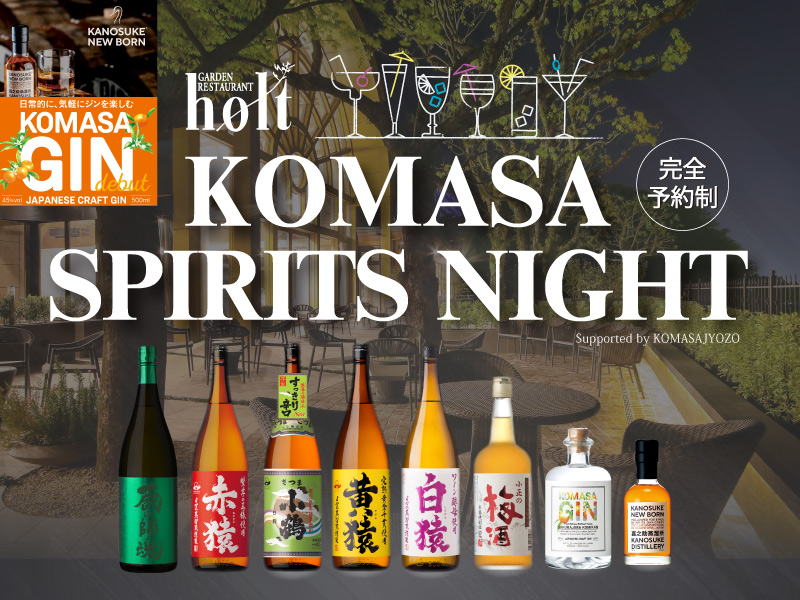 KOMASA SPIRITS NIGHT