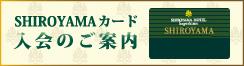 SHIROYAMAカード入会ご案内