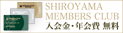 SHIROYAMA MEMBERS CLUB 入会金・年会費 無料