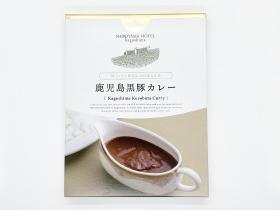 ホテル総料理長監修 鹿児島黒豚カレー