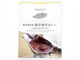 ホテル総料理長監修 鹿児島県産 黒毛和牛カレー