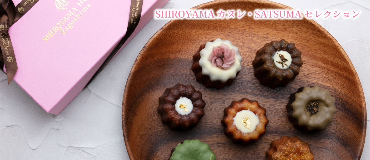 SHIROYAMAカヌレ - SATSUMA SELECTION -