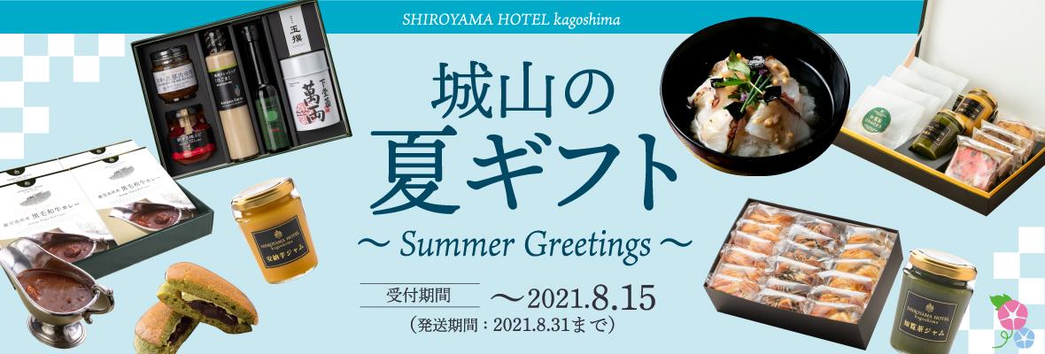 城山の夏ギフト ~Summer Greetings~