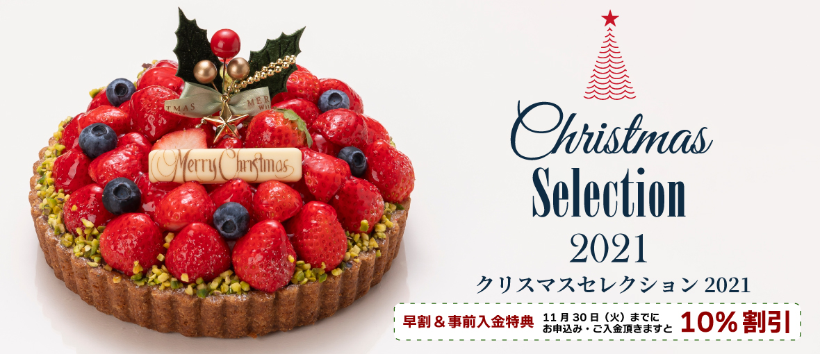 クリスマスセレクション2021