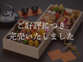【早割10/31迄】割烹楽水 おせち二段重【配送地域限定商品】