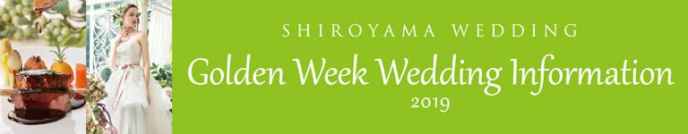 GWはSHIROYAMA WEDDINGへGO!!