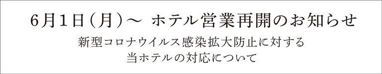 6月1日(月)~ホテル営業再開のお知らせ