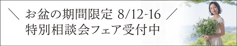 8月12日(水)~16日(水)お盆特別相談会フェア