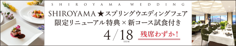 4/18(日)城山スプリングウエディングフェア